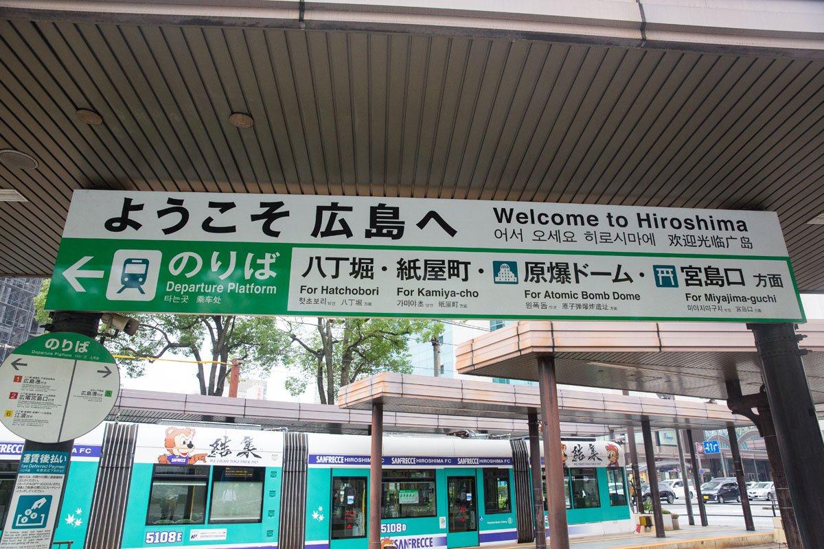 Hiroshima Bus Station